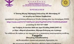 ΔΙΑΓΓΕΛΜΑ αρ. 4/13-6-2020