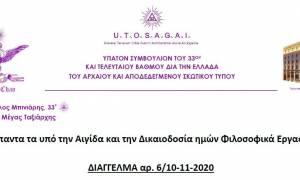 ΔΙΑΓΓΕΛΜΑ αρ. 6/10-11-2020