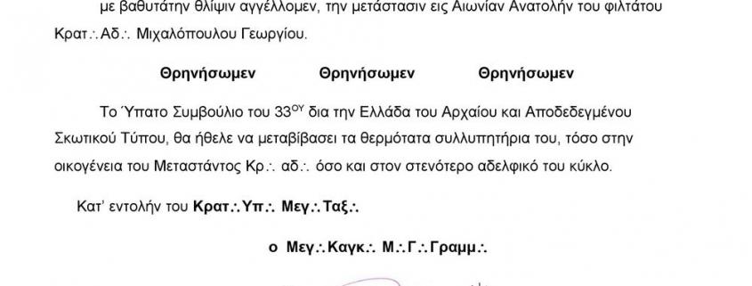ΘΡΗΝΗΣΩΜΕΝ MIXALOPOYLOS