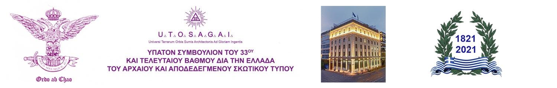 Supreme Council for Greece